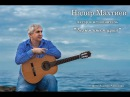 Надир Махтиев - Белым инеем душа ( Очень красивая песня )