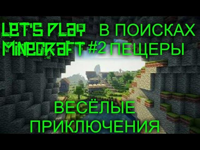 Let's Play Minecraft С МОДАМИ\В ПОИСКАХ ПЕЩЕРЫ\ВЕСЁЛЫЕ ПРИКЛЮЧЕНИЯ\2