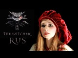 The Witcher 3  Песнь Присциллы  Cover by GALA Voices