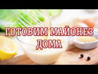 Рецепт приготовления майонеза — Готовим майонез дома — Как приготовить майонез в домашних условиях
