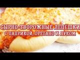 Сырно-творожные лепёшки с паприкой, орегано и луком — Вкусные рецепты