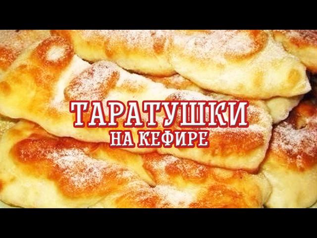 Таратушки на кефире Вкусные рецепты