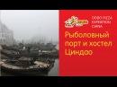 Рыболовный порт и хостел в Циндао. Додо Пицца в Китае - Серия 23