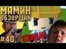 МАМИН ОБЗОРЩИК #40 - ЖЕСТЬ В КОПАТЕЛЕ ОНЛАЙН