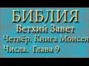 Библия.Ветхий завет.Четвёртая книга Моисея Числа.Глава 9.