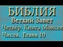 Библия.Ветхий завет.Четвёртая книга Моисея Числа.Глава 10.