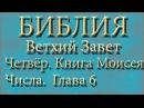 Библия.Ветхий завет.Четвёртая книга Моисея Числа.Глава 6.