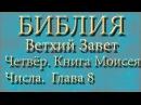 Библия.Ветхий завет.Четвёртая книга Моисея Числа.Глава 8.