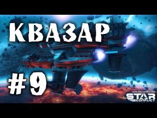 Star Conflict - Квазар - #9 - Звездная заварушка