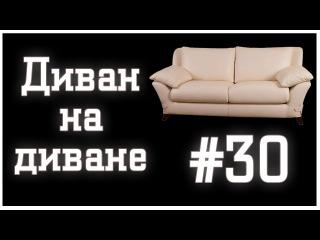 Minecraft - Диван на диване - #30 - Рогатый