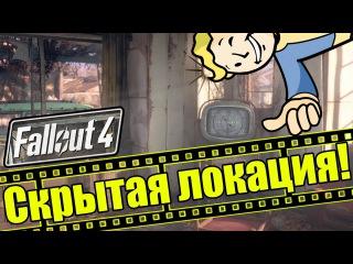 Fallout 4 - Тайная Локация [Как попасть в секретную комнату?] - Припасы + Броня