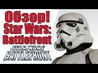 Обзор Star Wars: Battlefront - Звездные Войны [Лучший сетевой шутер]