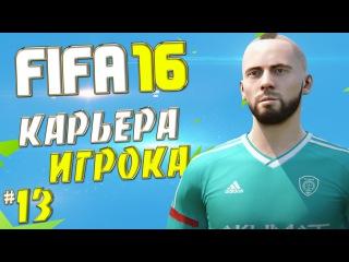FIFA 16 Карьера за игрока (Терек) - #13 - Опять травма