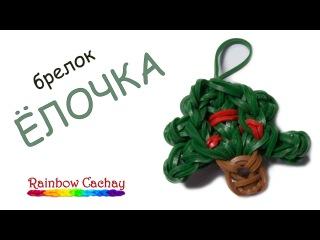 Плетение брелка Ёлочки из резинок Rainbow Loom Bands. cachay.video