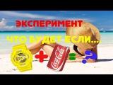 Что будет если часы casio g-shock + Coca Cola = ? Эксперимент c колой