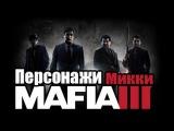 Mafia 3 - Парнишка МИККИ [Персонажи в Мафии 3] - Друзья Линкольна
