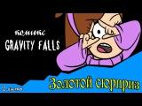 Золотой сюрприз (комикс Gravity Falls 2 часть)