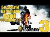 Battlefield: Bad Company 3 - Будет ли игра? [АНАЛИТИКА] - Мечтать не вредно!