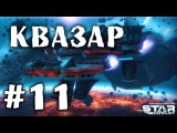 Star Conflict - Квазар - #11 - Скрытая угроза