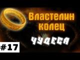 Minecraft - Властелин колец - #17 - Чудеса