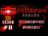 Requiem Online (3 сезон) - #8 - Философия победы