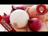 Как нарезать лук | How to chop an onion