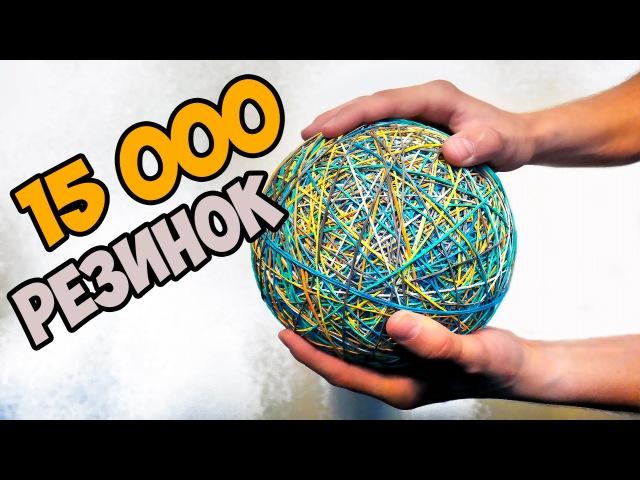 МЯЧИК - ПОПРЫГУНЧИК ИЗ 15 000 РЕЗИНОК