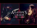 Assassin's Creed: Ezio's Family (Metal/Rock Cover) ft. Alina Lesnik - Srod Almenara