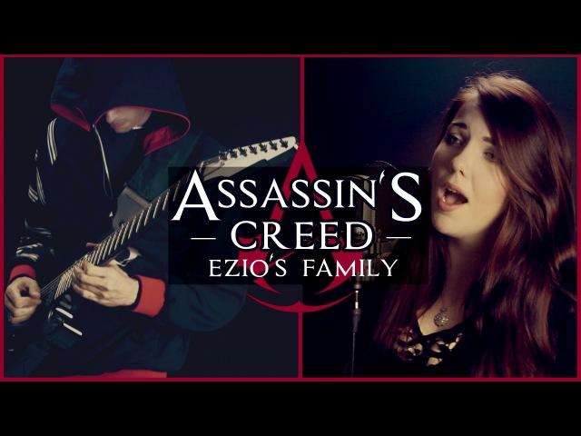 Assassins Creed Ezios Family (MetalRock Cover) ft. Alina Lesnik - Srod Almenara