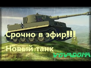 Срочно в эфир - Tiger 1 Kuro mori Mine. Скоро в прокате;)