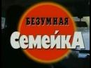 Криминальная Россия Современная Хроника - Безумная семейка