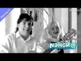 Нэнси &amp Натали - Цыганочка с Выходом ! ( Macking of Ветер с Моря Дул)