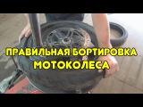 ✔ Правильная бортировка мотоколеса