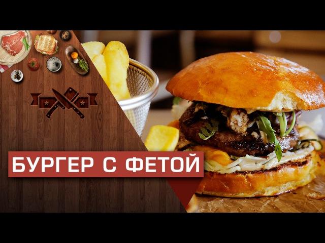 Сочный бургер с сыром фета и запеченным перцем Мужская Кулинария