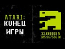 Atari конец игры Atari Game Over 2014 Русский перевод Полная версия