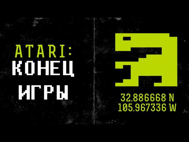 Atari: конец игры / Atari: Game Over (2014)(Русский перевод)[Полная версия]