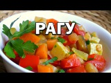 Овощное рагу кабачки, помидоры, перец, лук, морковь и чеснок