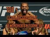 ТОП 5 САМЫХ ДОМИНАНТНЫХ ЧЕМПИОНОВ В ИСТОРИИ UFC!
