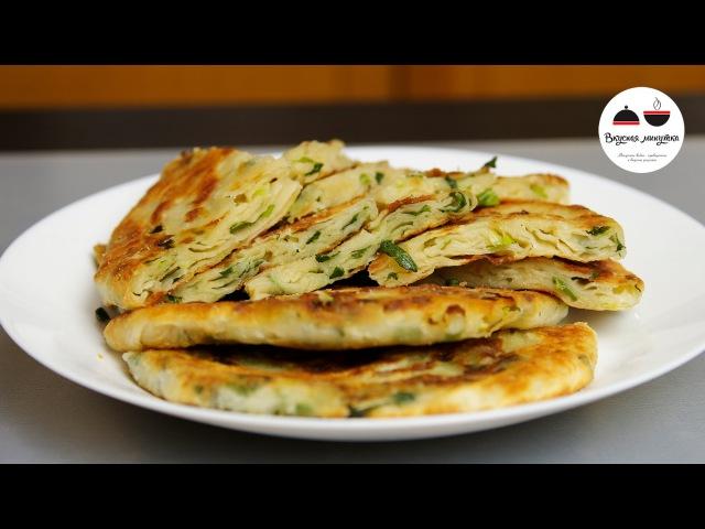 Хрустящие слоеные блинчики с зеленым луком Не откусите пальцы Green Onion Pancakes