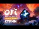 Стрим прохождение - Ori and the Blind Forest Definitive Edition №1