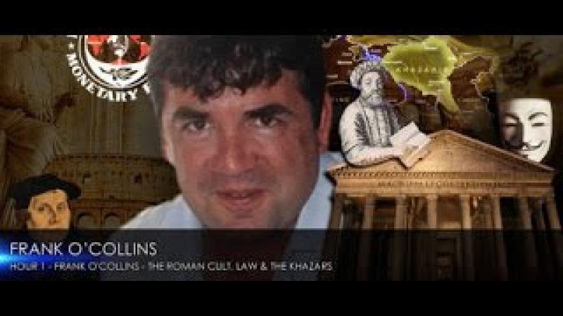 Фрэнк О'Коллинс разоблачение Римского права иллюминатские каноны магических судов смотреть онлайн без регистрации