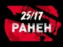 25/17 Ранен Солнцу навстречу 2016