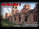 Игра Балканы 2: право крови. Внешний вид Армии освобождения Косово (АОК или UCK)