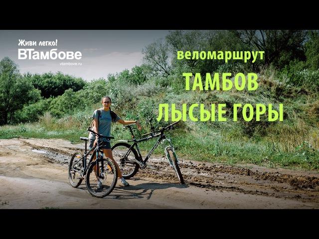 Велосипедный маршрут Тамбов-Лысые горы