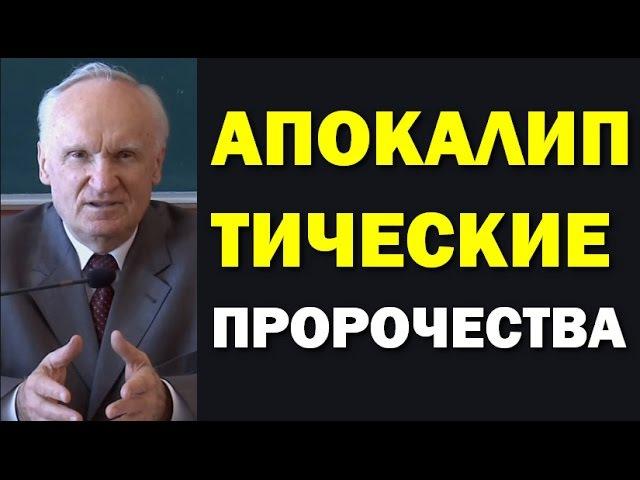 Осипов Алексей Ильич: Апокалиптические пророчества 31.07.2016