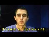 Отзыв Артема о бесплатном тренинге Дмитрия -