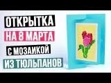 Открытка на 8 марта с мозаикой из тюльпанов своими руками