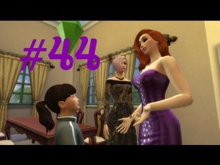 The Sims 4 #44 - День Рождения Маргариты!