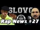 RapNews 27 Schokk, SLOVO, Серега, Рем Дигга the Chemodan
