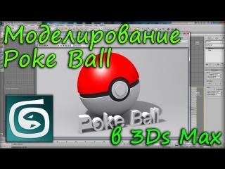 Моделирование Poke Ball в 3Ds Max